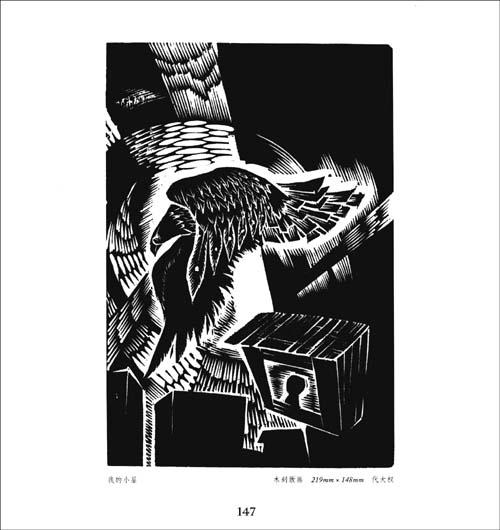 音像 文学 文学                    《诗水流年》:诗配木刻版画  1
