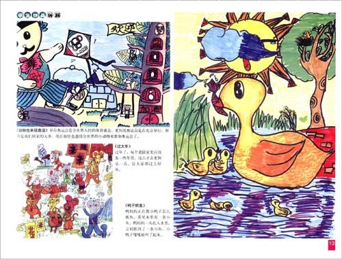 胡立涛;;              编辑推荐 《跟我学水彩笔画:快乐课堂》:儿童
