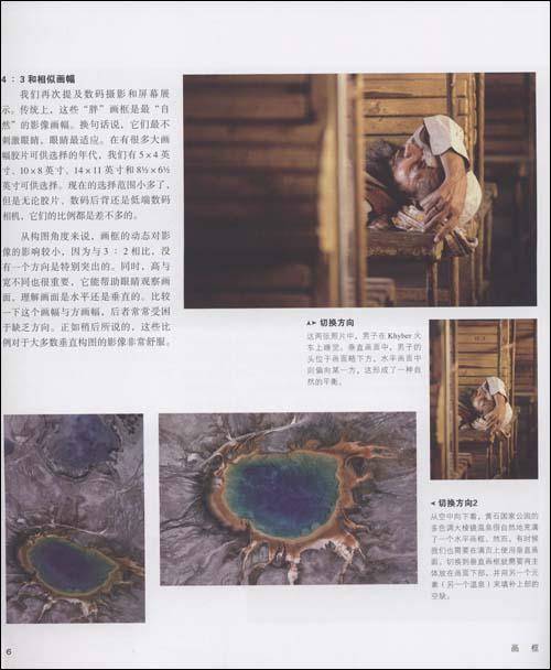 摄影师的视界:迈克尔•弗里曼摄影构图与设计
