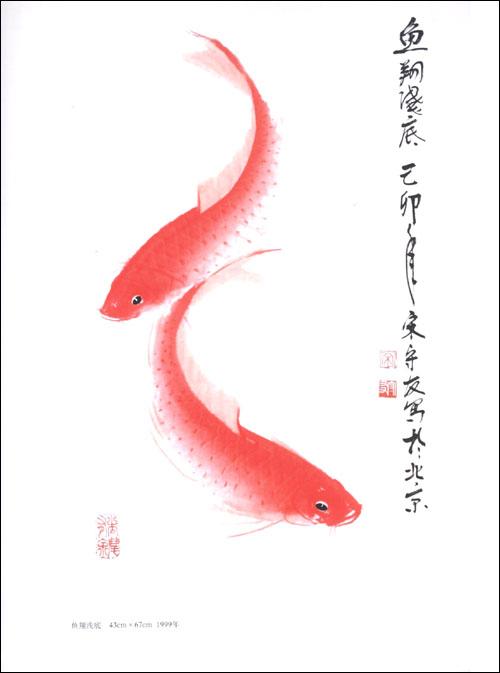 水彩画鲤鱼画法步骤