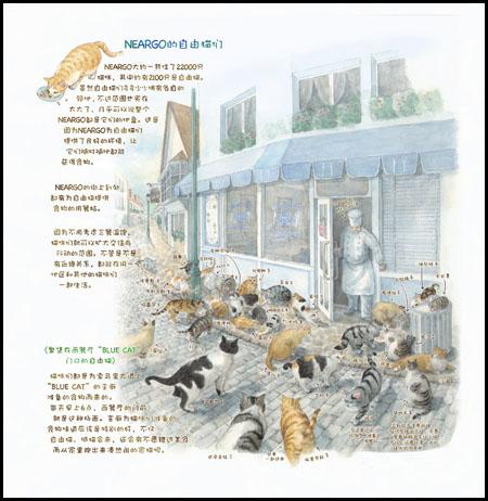 风靡全球的猫迷绘本:猫国物语+子猫絮语+猫城小事