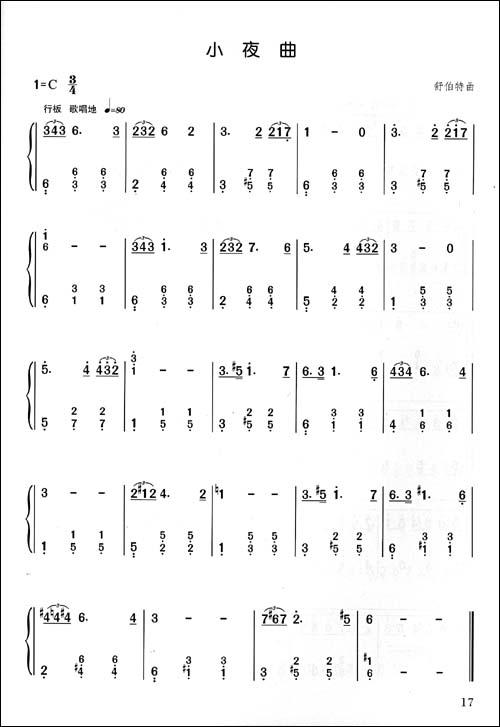 《c调上的美妙旋律1(钢琴简谱版)(附cd光盘1张)》图片