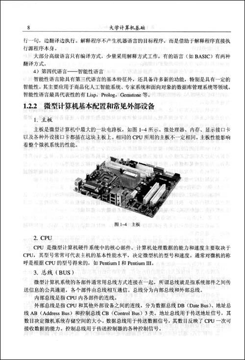第1章 计算机基础知识