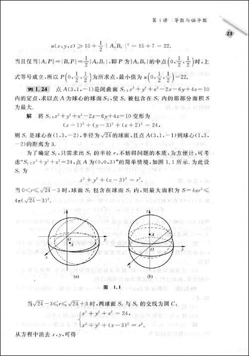 大学数学竞赛指导