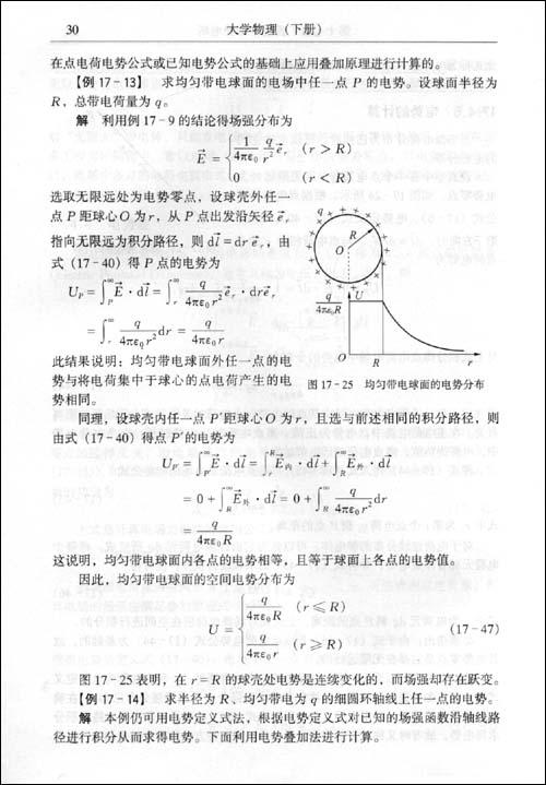 吸铁物理电路图
