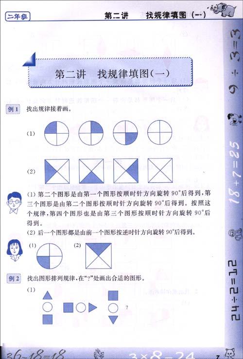 小学数学拓展训练 二年级