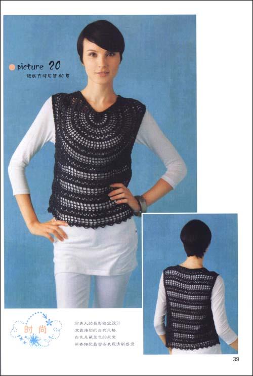 编织实例:女士毛衣篇