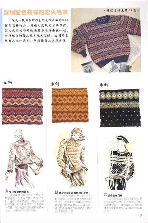 棒针编织教程8:完整衣片编织与整理