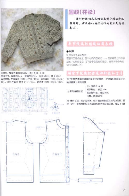 棒针编织教程5:领与袖的编织