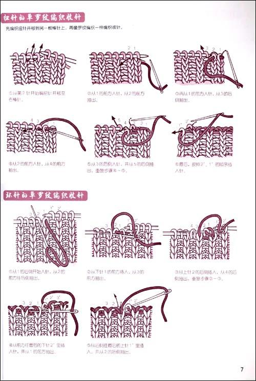 棒针编织教程6:缝合技巧