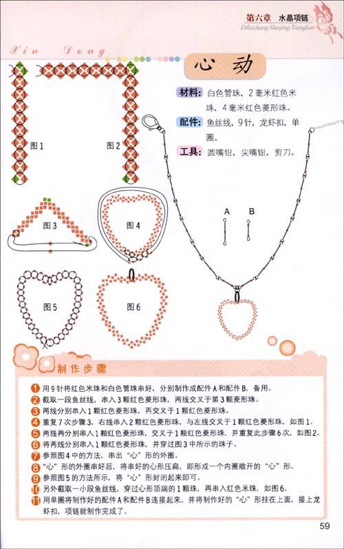私家串珠馆之水晶串珠