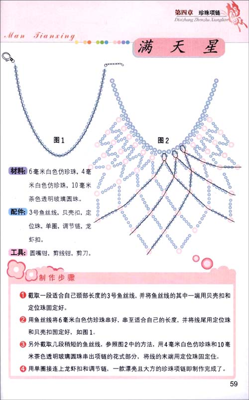 私家串珠馆之珍珠串珠