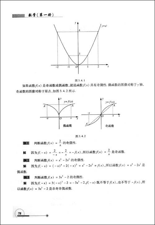 数学(第1册)\/王春霞 (编者):图书比价:琅琅比价网