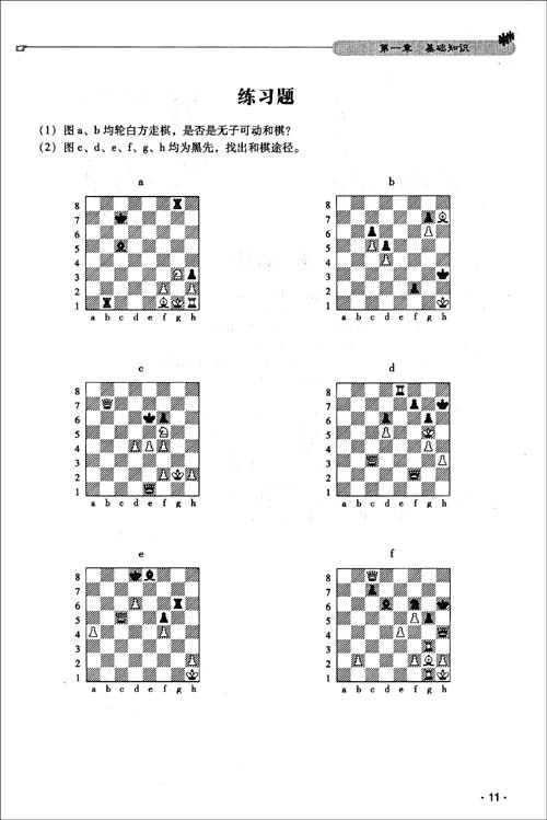 教孩子学国际象棋