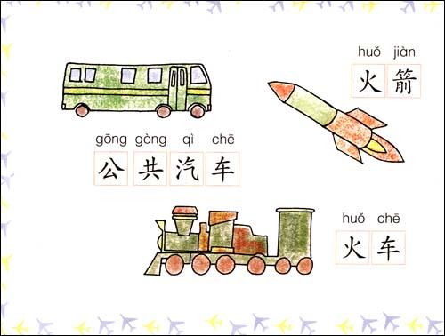 幼儿简笔画 交通工具