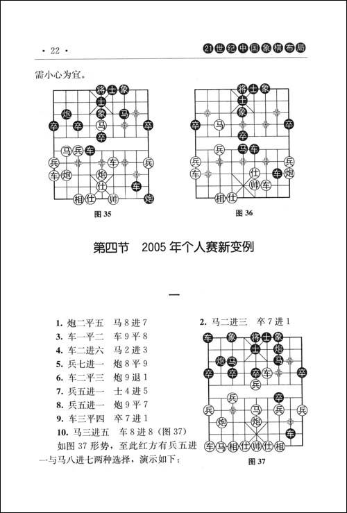21世纪中国象棋布局