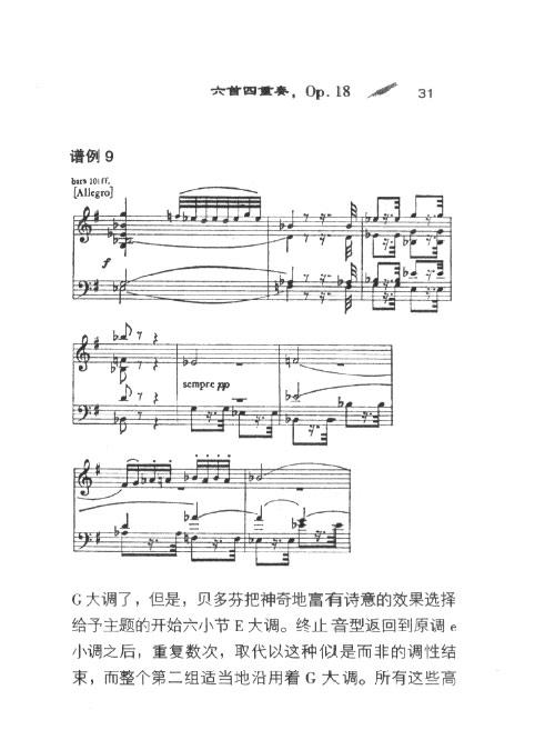 《降b大调钢琴奏鸣曲》特有的灵感
