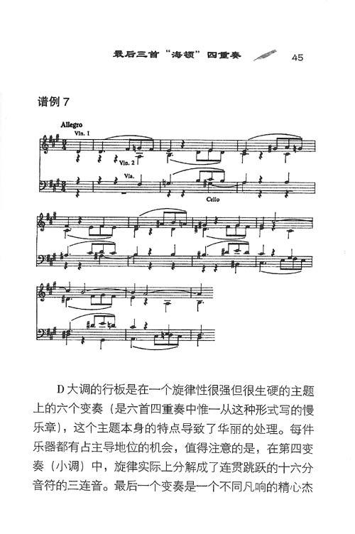e大调,并让旋律先由大提琴在一个下行音阶上演奏图片
