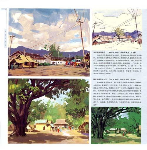《与色彩对话:宫六朝邱玉祥谈水粉风景写生》