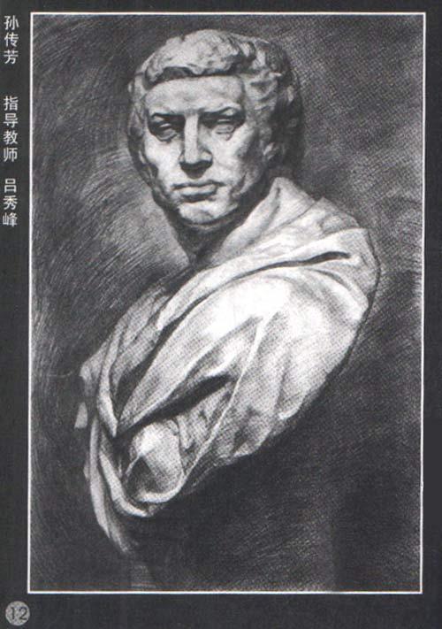 美术考生袖珍参考图集:素描石膏1 [平装]