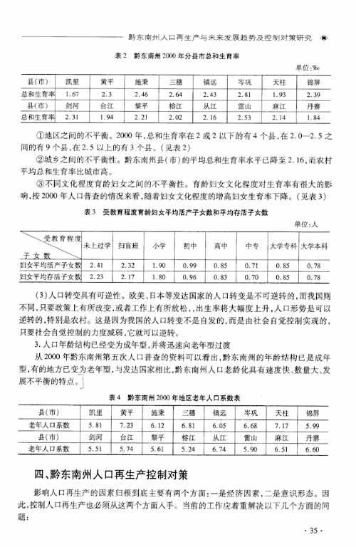 黔东南苗族侗族自治州_黔东南人口数量