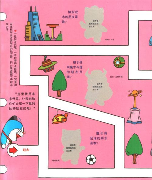 哆啦a梦(时间机器迷路)/全景贴纸游戏书