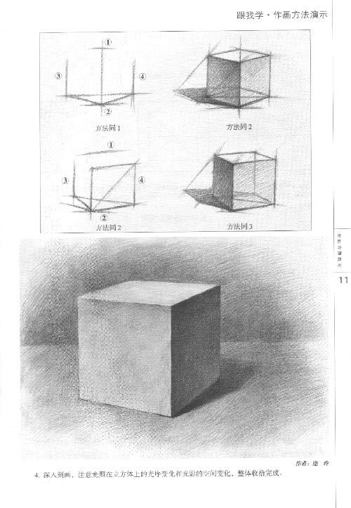 《跟我学素描:石膏几何体写生》 连玲, 冯阳【摘要