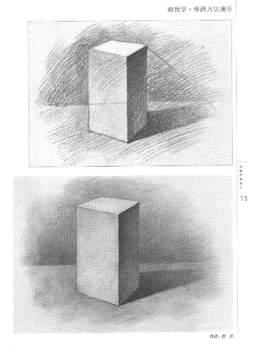 长方体素描透视图