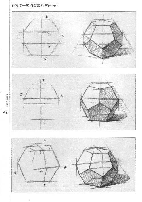 在线观看六棱柱素描步骤图 石膏几何素描步骤图 正六棱柱包装展开图图片