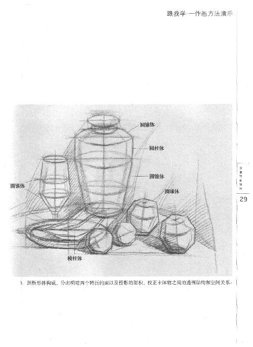 罐子,瓶子,俯视,素描静物写生_第3页_乐乐简笔画