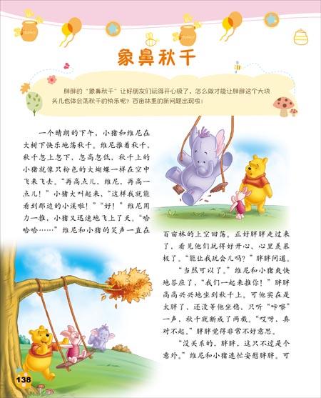 小熊维尼:让宝贝一生幸福的100个维尼故事