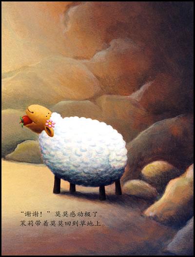 宝宝的第一套性情培养图画书:小绵羊生气了+贪心的小绵羊
