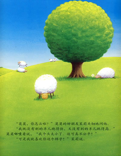 回至 宝宝的第一套性情培养图画书:小绵羊生气了 贪心的小绵羊(套装共
