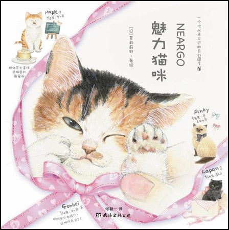 《魅力猫咪》封面和插图: