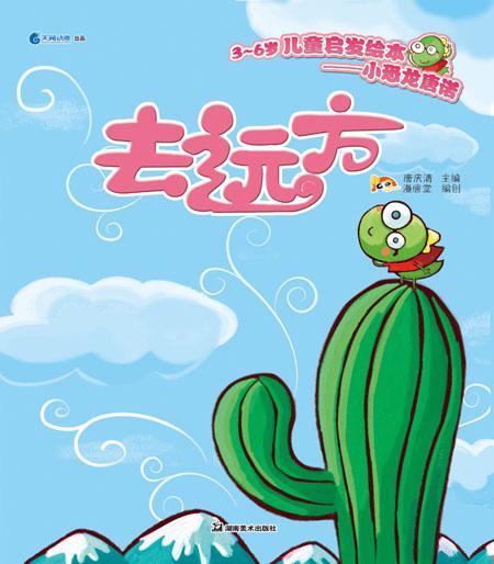 《3-6岁儿童启发绘本:小恐龙唐诺·飞翔》内容简介