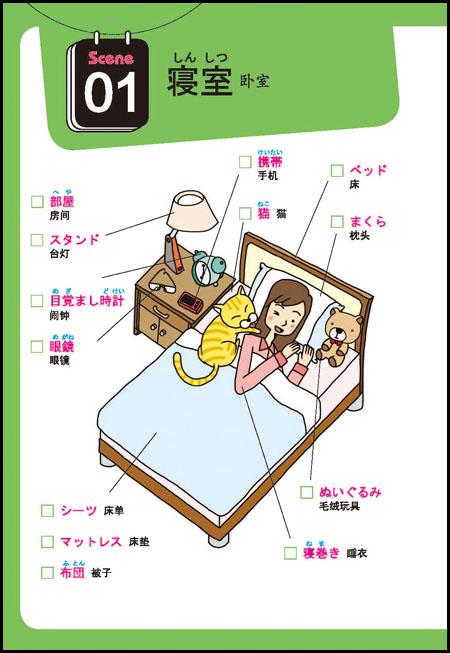 别笑!我是日语单词书