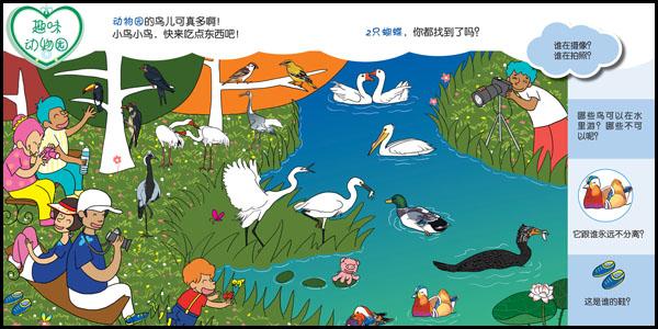 幼儿园,家,动物园; 宝宝思维训练(场景篇)(4册); 篇3-6岁 趣味动物园