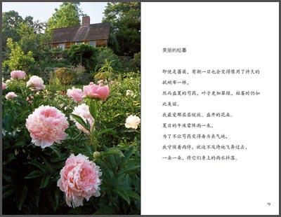 塔沙奶奶的美好生活2:创造你的生活乐趣(随机附送一种鲜花种子)