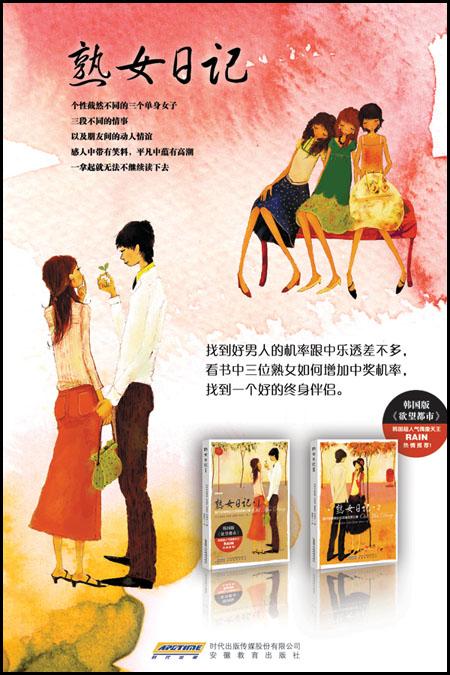 熟女日记2:现代单身熟女的浪漫恋爱记事