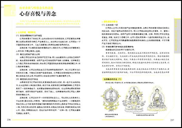 图解西藏生死书:认识生命轮回与解脱之道