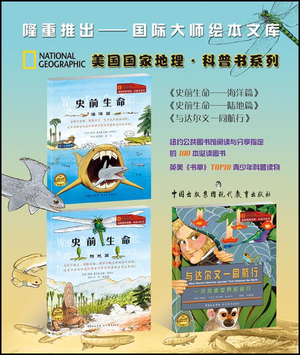 美国国家地理•儿童科普书系列