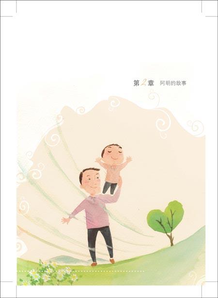 爱在左,管教在右:金韵蓉的亲子书