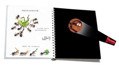 第一次发现丛书:手电筒系列•好玩的动物