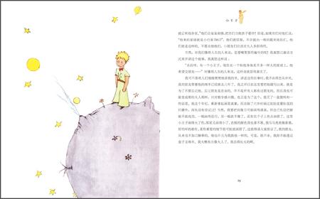 《小王子》/12 附录一:《小王子》63幅尘封手绘插画