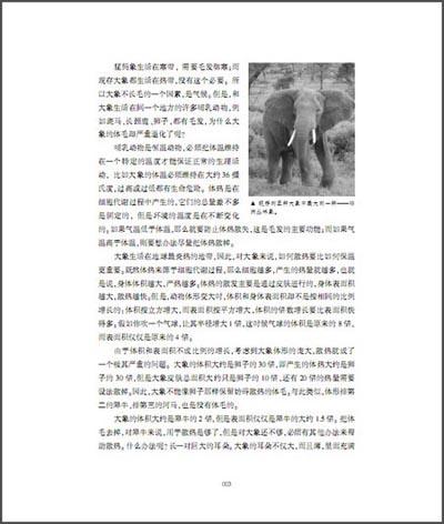 大象为什么不长毛:方舟子破解科学谜题