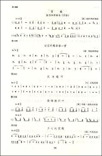 第一节 简谱视唱练耳的学习方法 第二节 音符与休止符 第三节 节奏与