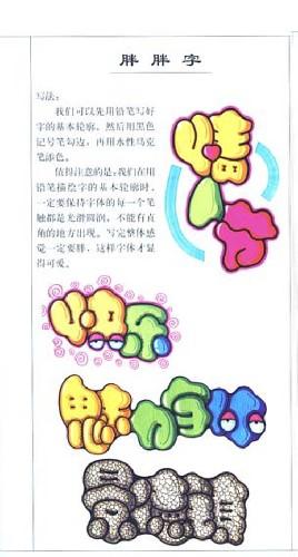 魅力字体/pop手绘宝典(pop手绘宝典)