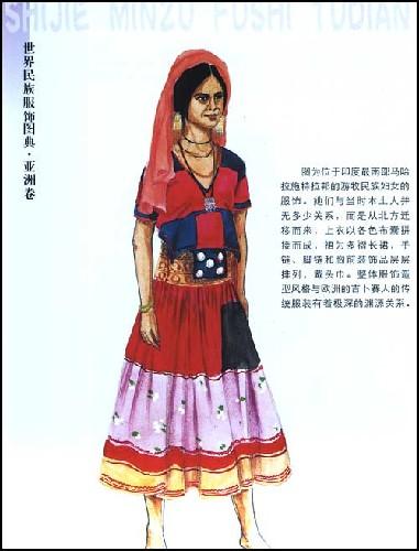 世界民族服饰图典:亚洲卷