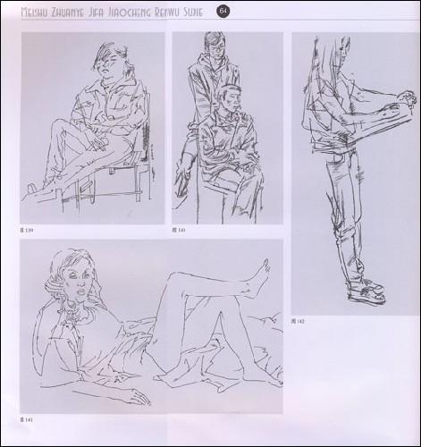 美术专业技法教程:人物速写图片