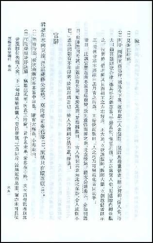玉溪生诗集笺注